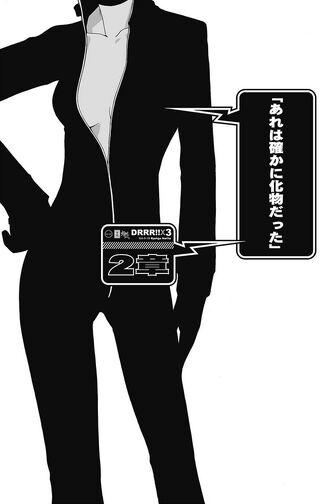 File:Durarara!! Light Novel v03 chapter 02.jpg