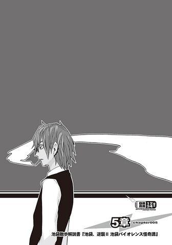 File:Durarara!! Light Novel v04 chapter 05.jpg
