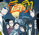 Durarara!! Light Novel Volume 01