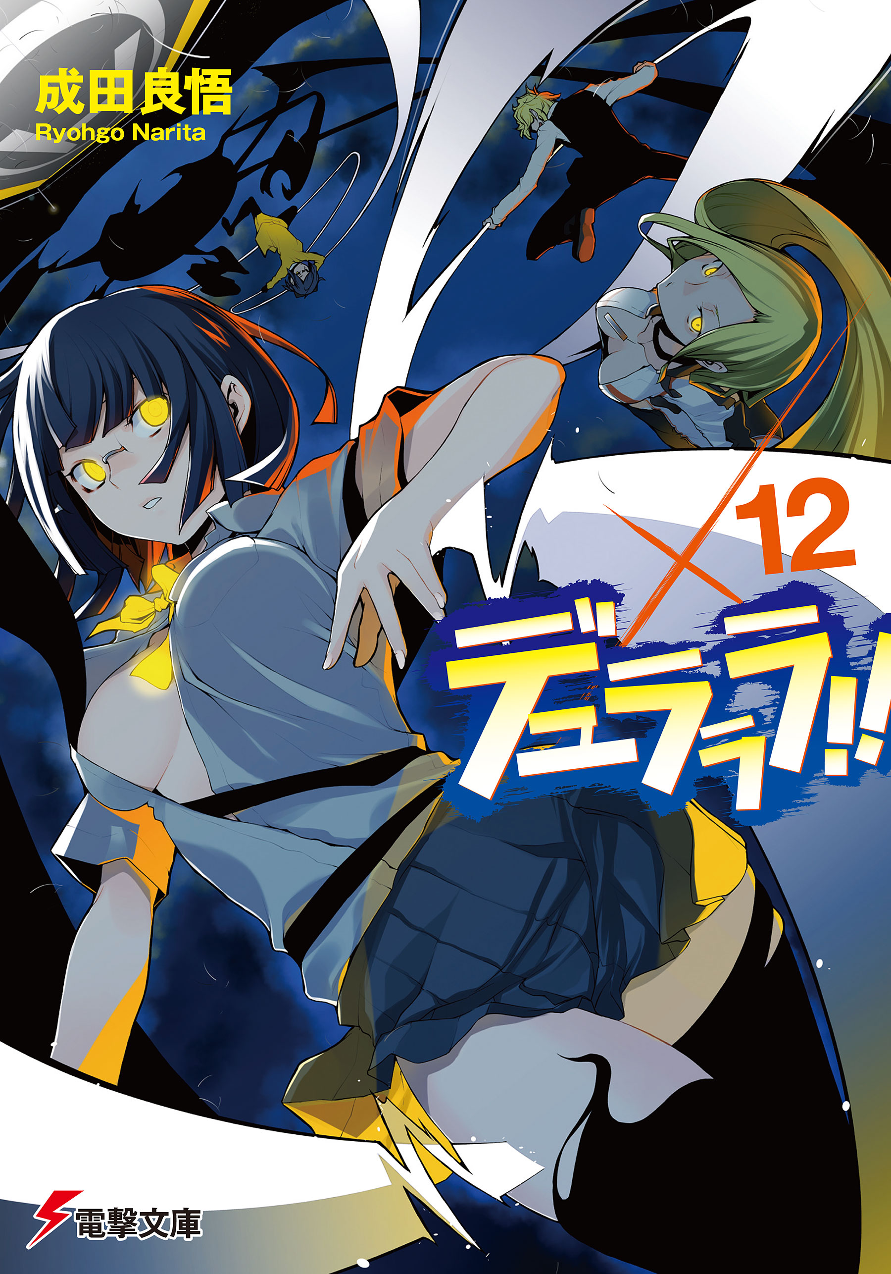 Durarara!! Light Novel Volume 12 | Durarara!! Wiki ... | 1800 x 2572 jpeg 729kB