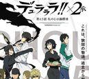 Durarara!! x2 Shou Episode 04.5