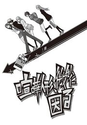 Durarara!! Light Novel v05 chapter 01