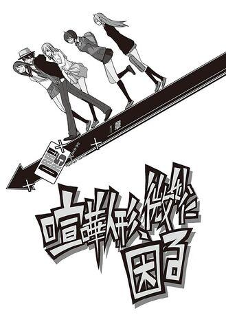 File:Durarara!! Light Novel v05 chapter 01.jpg