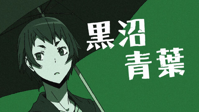 File:Aoba III.jpg