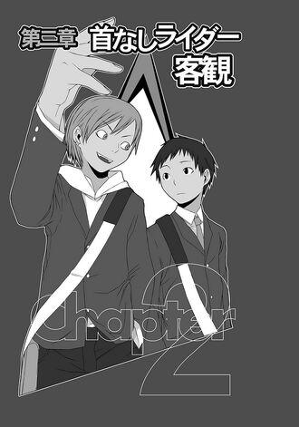 File:Durarara!! Light Novel v01 chapter 02.jpg