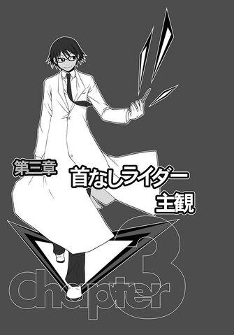 File:Durarara!! Light Novel v01 chapter 03.jpg
