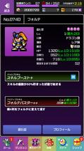 Yuukona DASH Forte