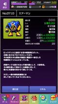 Yuukona DASH Air Man