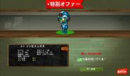 ZC-X-Offer2