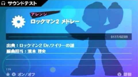 Mega Man 2 Medley - Super Smash Bros. 3DS WII U Music Soundtrack 87