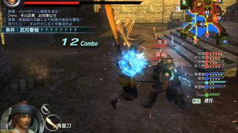 Dynasty Warrior Online Z Punishment Sword GamePlay