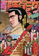 Weekly Manga Goraku 2013-11-01