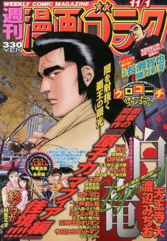 File:Weekly Manga Goraku 2013-11-01.jpg