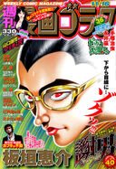 Weekly Manga Goraku 2012-11-16