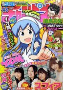 Weekly Shonen Champion 2011 48