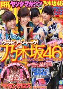 Monthly Young Magazine 2014-08-01