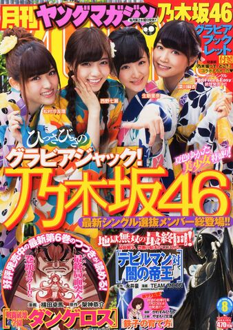 File:Monthly Young Magazine 2014-08-01.jpg