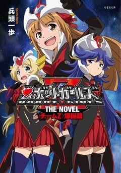Robot Girls Z The Novel