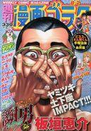Weekly Manga Goraku 2013-08-02