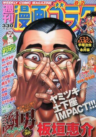 File:Weekly Manga Goraku 2013-08-02.jpg