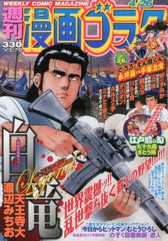 File:Weekly Manga Goraku 2013-04-26.jpg