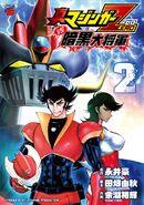 Shin Mazinger Zero vs Ankoku Daishogun (2013) 02