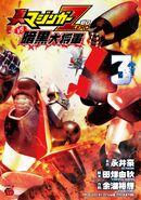 Shin Mazinger Zero vs Ankoku Daishogun (2013) 03