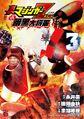 Shin Mazinger Zero vs Ankoku Daishogun (2013) 03.jpg