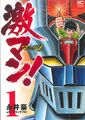 Gekiman! Mazinger Z Hen (2014) 1.jpg