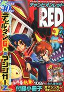 Champion Red 2012-07