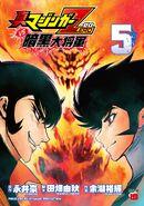 Shin Mazinger Zero vs Ankoku Daishogun (2014) 05