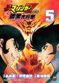 Shin Mazinger Zero vs Ankoku Daishogun (2014) 05.jpg