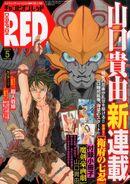 Champion Red 2015-05