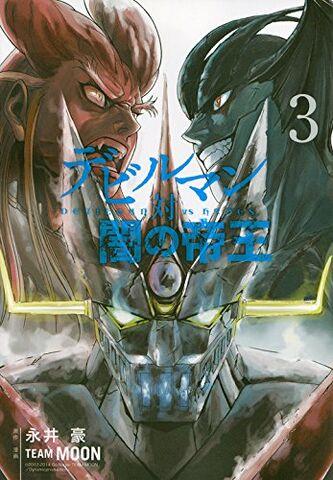 File:Devilman tai Yami no Teio (2014) 3.jpg