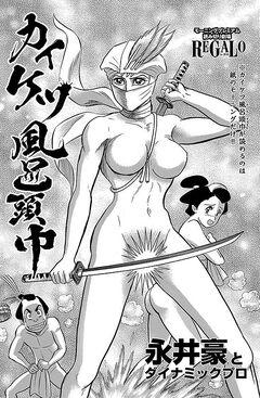 Kaiketsu Furo Zukin (2014) censored