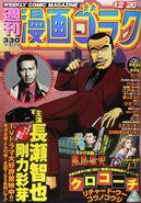 Weekly Manga Goraku 2013-12-20