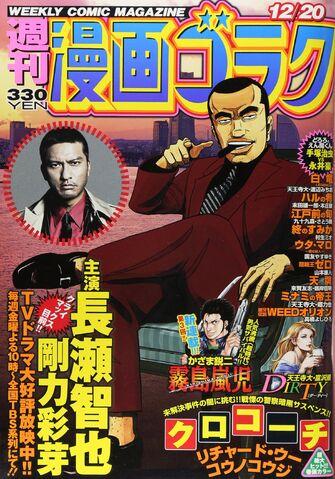 File:Weekly Manga Goraku 2013-12-20.jpg