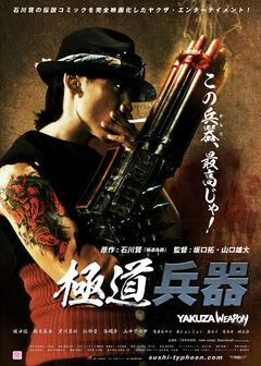 Gokudo Heiki poster
