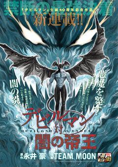 Devilman tai Yami no Teio promotional