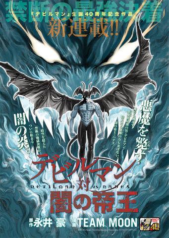 File:Devilman tai Yami no Teio promotional.jpg