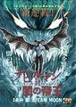Devilman tai Yami no Teio promotional.jpg