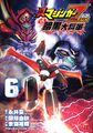 Shin Mazinger Zero vs Ankoku Daishogun (2015) 06.jpg