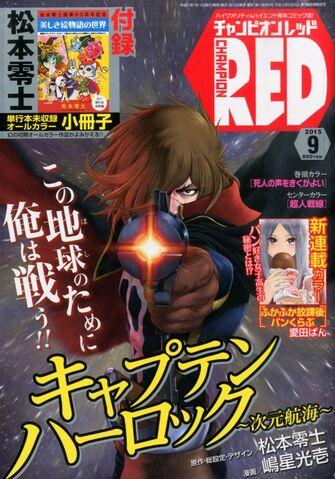 File:Champion Red 2015-09.jpg