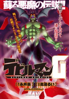 Devilman G colored page