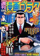 Weekly Manga Goraku 2013-04-05