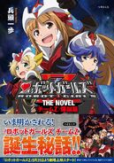 Robot Girls Z The Novel with band