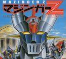Mazinger Z: Mycenae no Densetsu no Maki