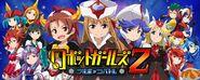 Robot Girls Z Full-bokku Battle