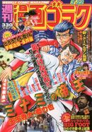 Weekly Manga Goraku 2013-03-22