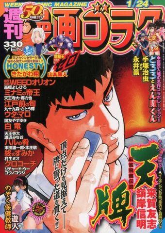 File:Weekly Manga Goraku 2014-01-24.jpg